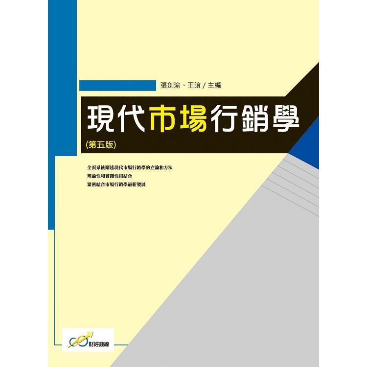 現代市場行銷學(第五版)