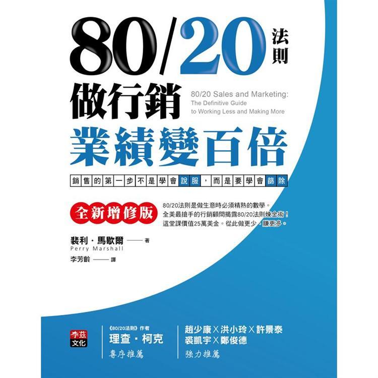 80/20法則做行銷,業績變百倍:銷售的第一步[全新增修版]