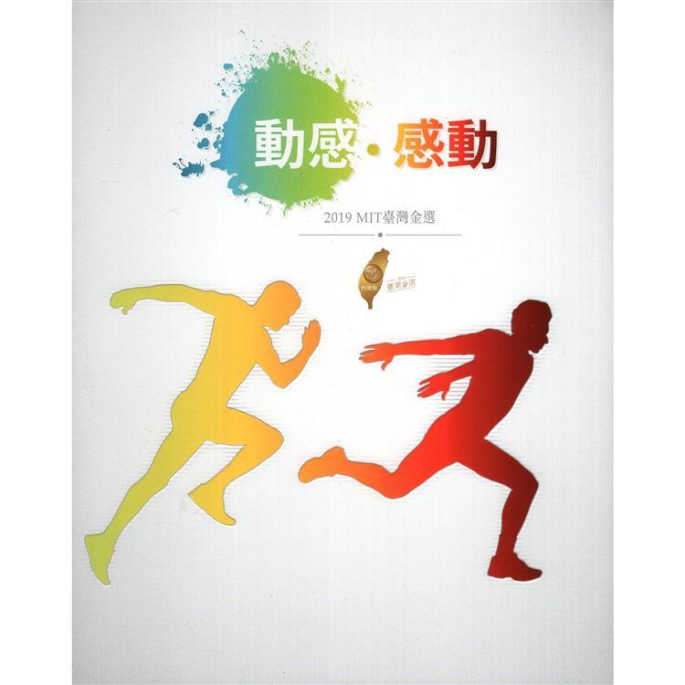 MIT臺灣金選 2019