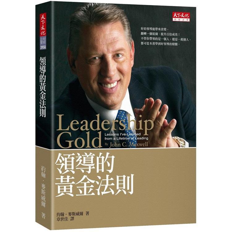 領導的黃金法則(2019新版)
