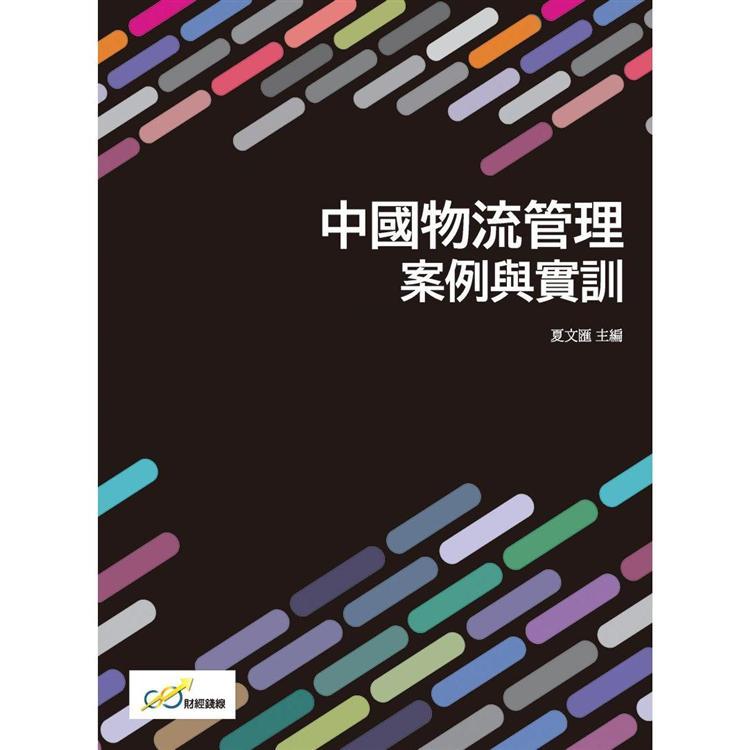 中國物流管理案例與實訓