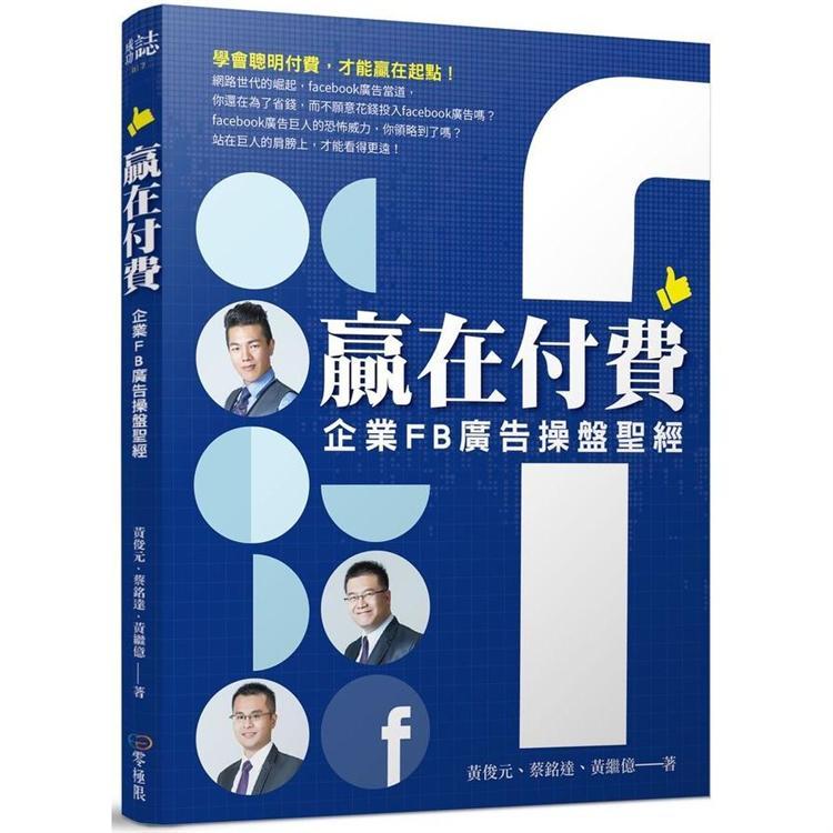贏在付費:企業FB廣告操盤聖經