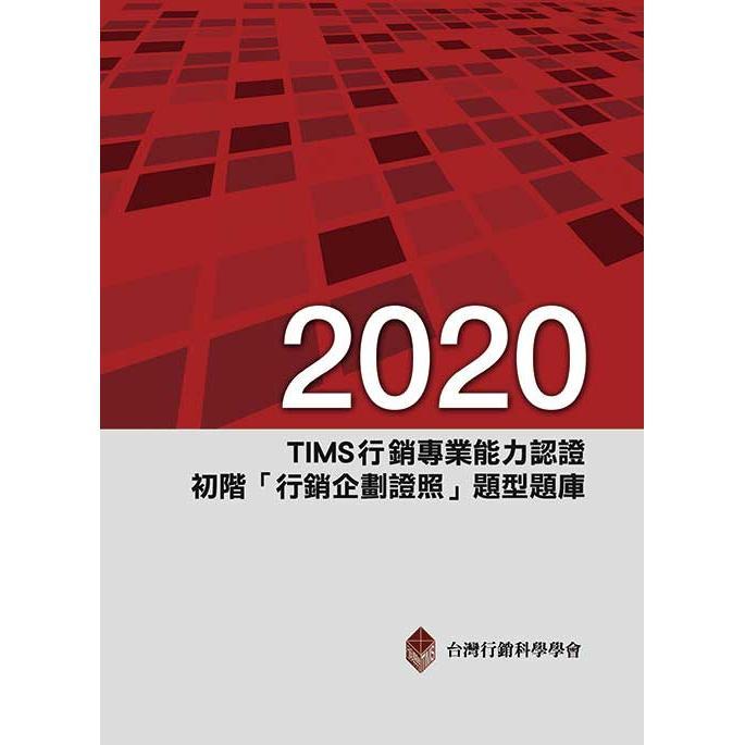 2020年TIMS行銷專業能力認證:初階「行銷企劃證照」題型題庫