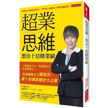 超業思維,想出十倍勝業績:亞洲賣車女王陳茹芬,贏十倍獨家觀念大公開!