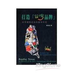 打造台灣品牌:台灣國際政治性廣告研究