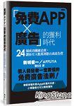 「免費App × 廣告」的獲利時代-24個成功關鍵法則,讓你月入數萬到數百萬廣告費