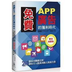 免費App × 廣告」的獲利時代:24個成功關>