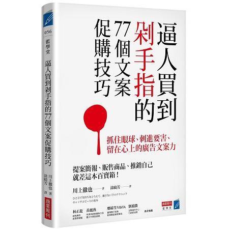 逼人買到剁手指的77個文案促購技巧:抓住眼球、刺進要害、留在心上的廣告文案力