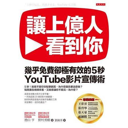 讓上億人看到你 :  幾乎免費卻極有效的5秒Youtube影片宣傳術 /