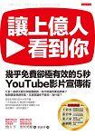 讓上億人看到你:幾乎免費卻極有效的5秒YouTube影片宣傳術