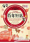 台灣百年好店:永遠活跳跳的好味、好物、好街與好感心100% made in Taiwan