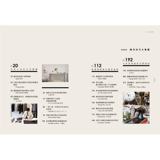 風格小店陳列術:改變空間氛圍、營造消費情境,157種提高銷售的商品佈置法則