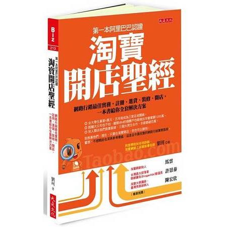 第一本阿里巴巴認證淘寶開店聖經:網路行銷最佳實務,註冊、進貨、裝修、開店,一本書給你全套解決方案