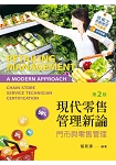 現代零售管理新論-門市與零售管理(第二版)