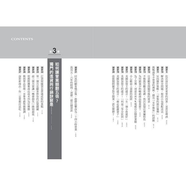 開店之神的絕學:山本憲司的61個經營細節
