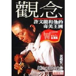 觀念:許文龍和他的奇美王國