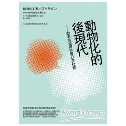動物化的後現代:御宅族如何影響日本社會