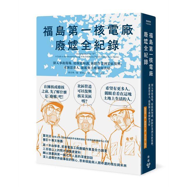 福島第一核電廠廢爐全紀錄:深入事故現場,從核能知識、拆除作業到災區復興,思索人、能源與土地如何共