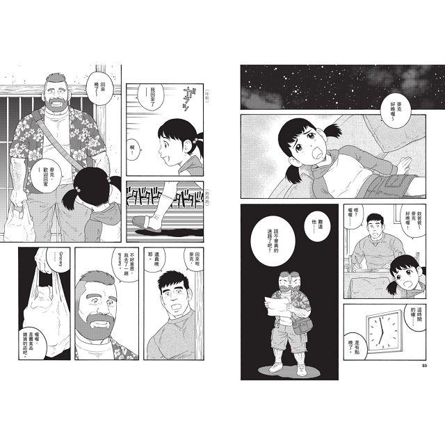 弟之夫(全套共4冊)