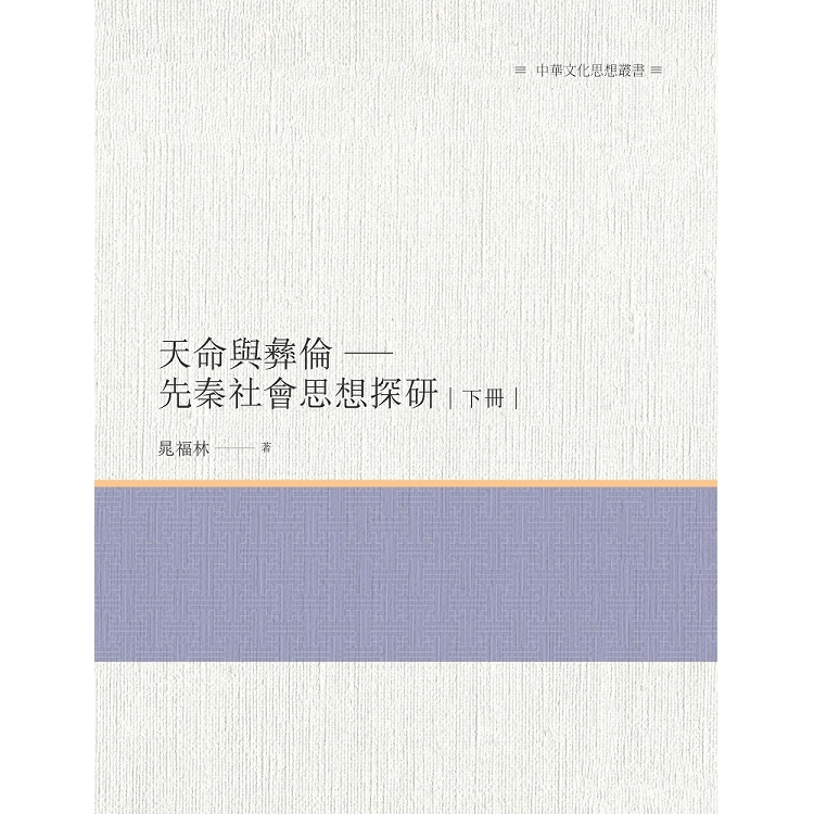 天命與彝倫:先秦社會思想探研  下冊