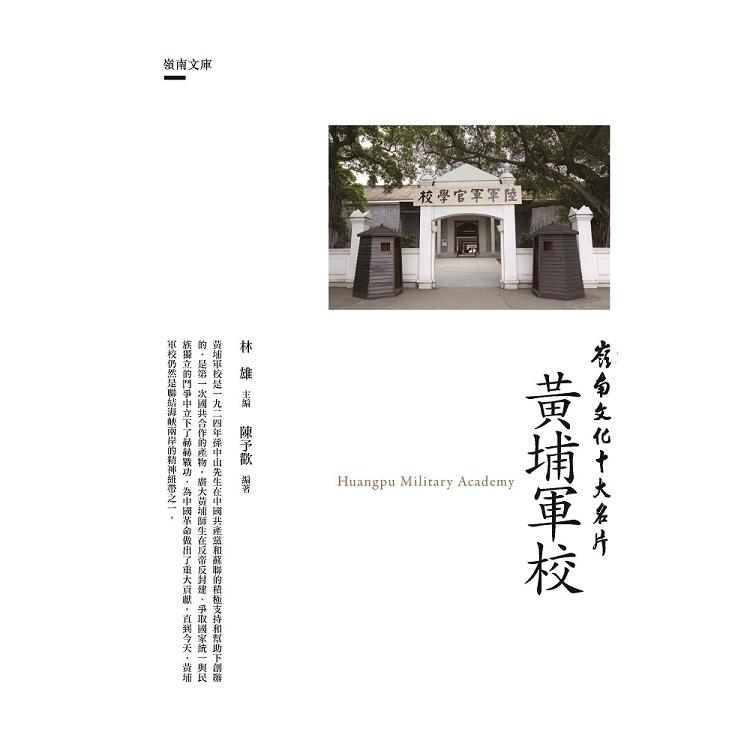 嶺南文化十大名片:黃埔軍校