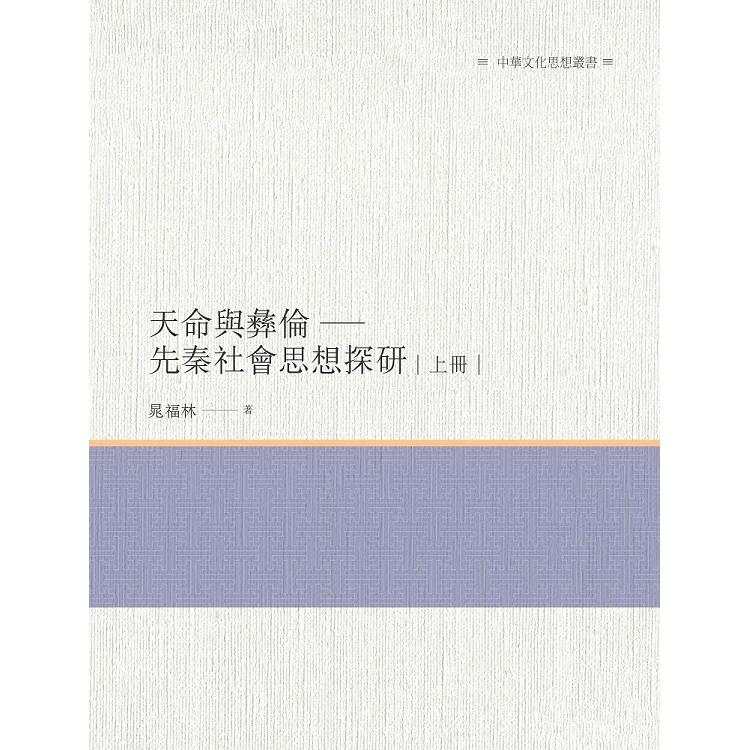 天命與彝倫:先秦社會思想探研  上冊