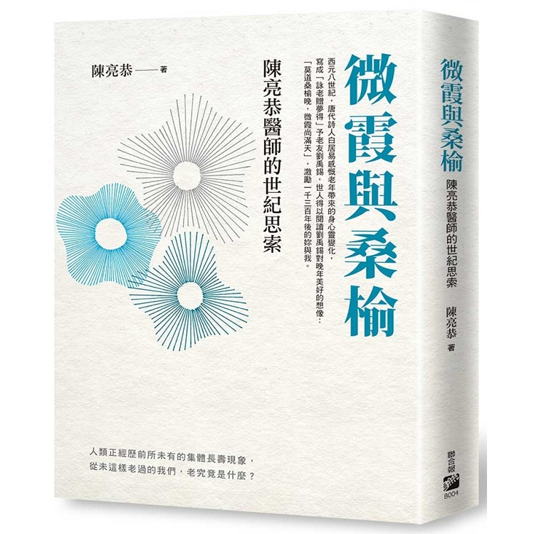 微霞與桑榆:陳亮恭醫師的世紀思索