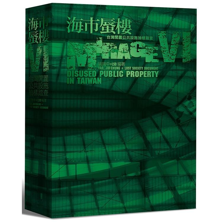 海市蜃樓VI:台灣閒置公共設施抽樣踏查