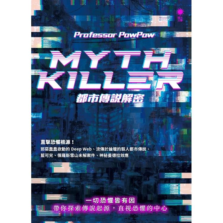 Myth Killer