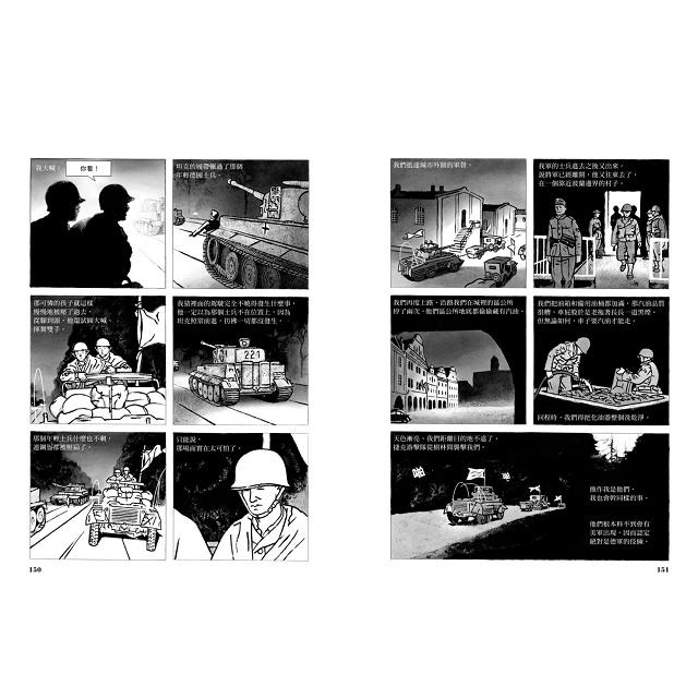 阿蘭的戰爭:烽火下的荒誕與日常,一個二戰大兵的意外人生