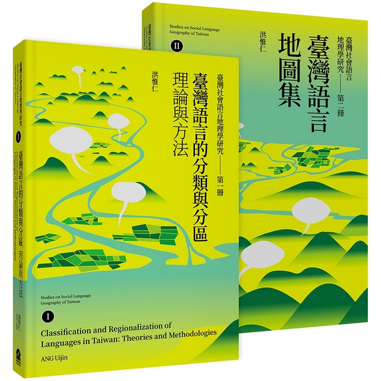臺灣社會語言地理學研究(二冊套書):臺灣語言的分類與分區Ⅰ+臺灣語言地圖集Ⅱ