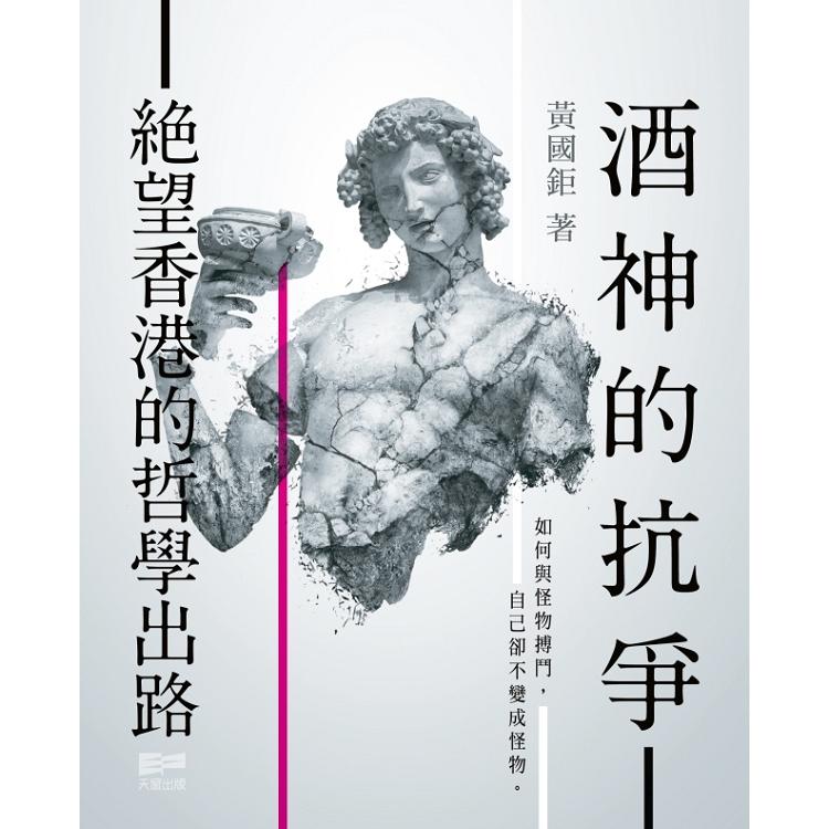 酒神的抗爭——絕望香港的哲學出路