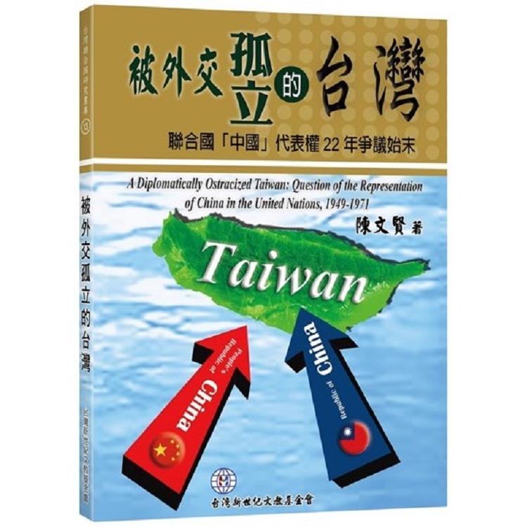 被外交孤立的台灣:聯合國「中國」代表權22年爭議始末
