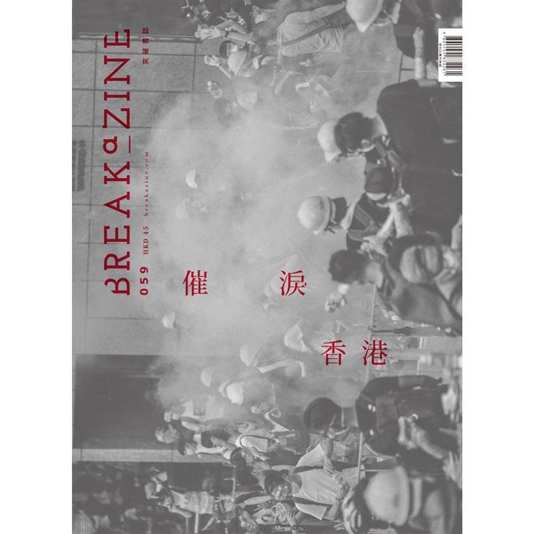 Breakazine059 催淚香港