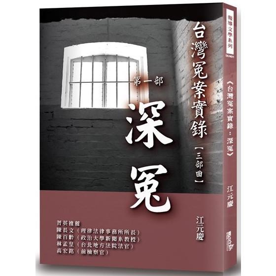 台灣冤案實錄:深冤