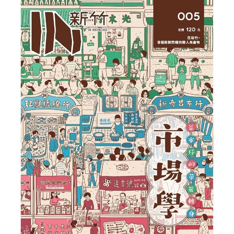 IN新竹: 市場學