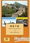 解密中國:綜橫東西看中國與西方及閃電式復興的背景(繁體中文版)