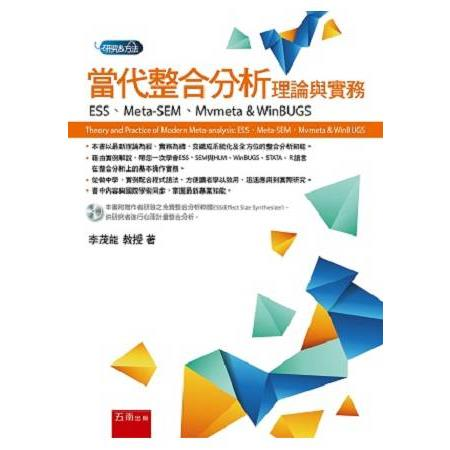 當代整合分析理論與實務 :  ESS、Meta-SEM、Mvmeta & WinBUGS = Theory and practice of modern Meta-analysis : ESS、Meta-SEM、Mvmeta & WinBUGS /