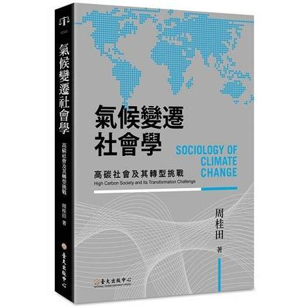 氣候變遷社會學 :  高碳社會及其轉型挑戰 = Sociology of climate change : high carbon society and its transformation challenge /