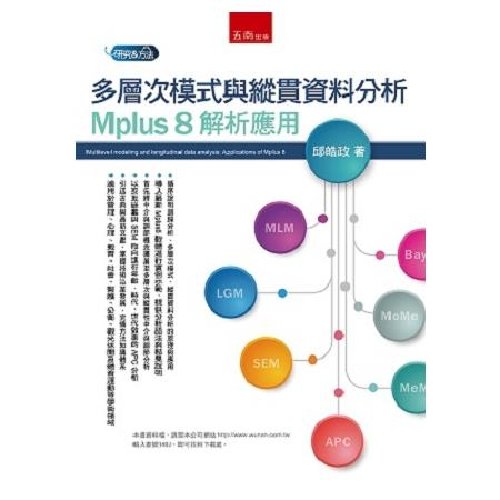 多層次模式與縱貫資料分析 :  Mplus 8 解析應用 = Multilevel modeling and longitudinal data analysis : applications of Mplus 8 /