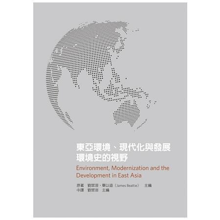 東亞環境、現代化與發展:環境史的視野