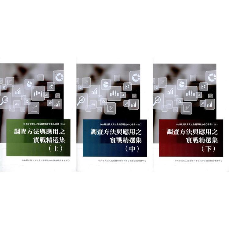 調查方法與應用之實戰精選集(一套三冊)
