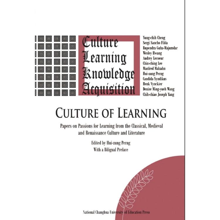 學習的文化(國際英文版)