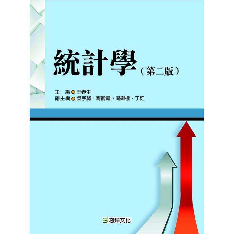 統計學(第二版)