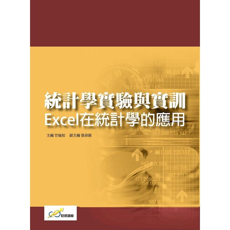 統計學實驗與實訓: Excel在統計學的應用