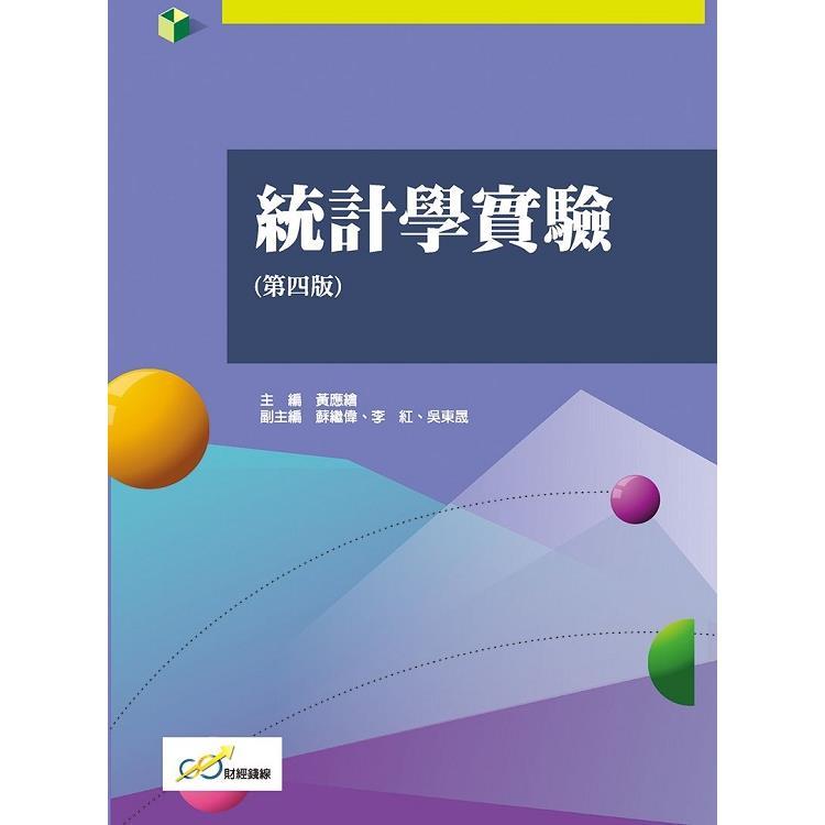 統計學實驗(第四版)