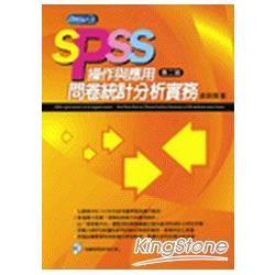 SPSS操作與應用問卷統計分析實務(附光碟)