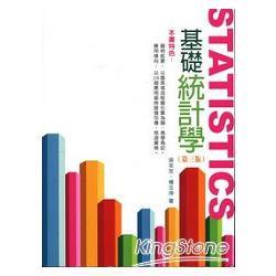 基礎統計學(吳.楊)