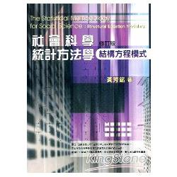社會科學統計方法學:結構方程