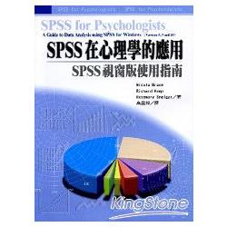 SPSS在心理學的應用:SPSS視窗